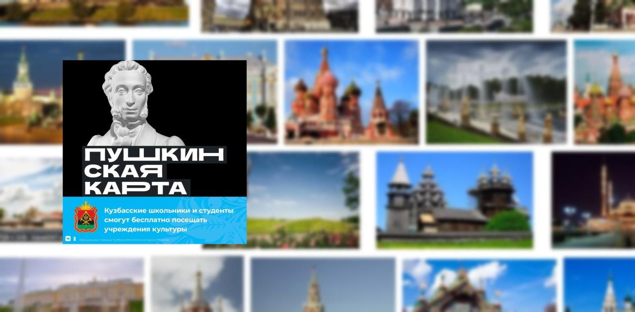 🎭 Сегодня в Кузбассе стартовал проект «Пушкинская карта». Карта будет действовать по территории всей страны.