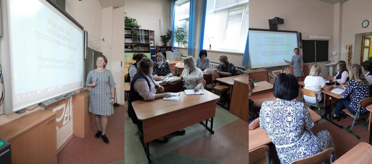 Приказом Министерства образования РФ № 286 от 31 мая 2021 года утверждён ФГОС начального общего образования, который будет в штатном режиме реализовываться с 1 сентября 2022 года.